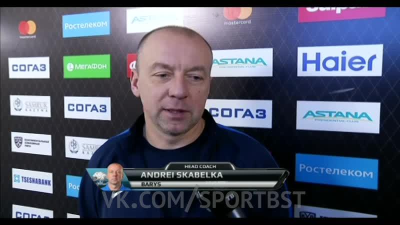Андрей Скабелка, тренер ХК Барыс В игре с Салаватом Юлаевым нам нужна победа.