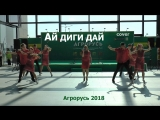 Ай Диги дай cover Агрорусь 2018