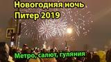 Новогодняя ночь Санкт-Петербург 2019, метро Питера, салют, Дворцовая площадь, гуляния и приколы