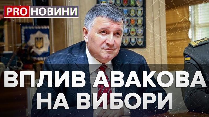 Аваков і контроль над виборами, Pro новини, 8 лютого