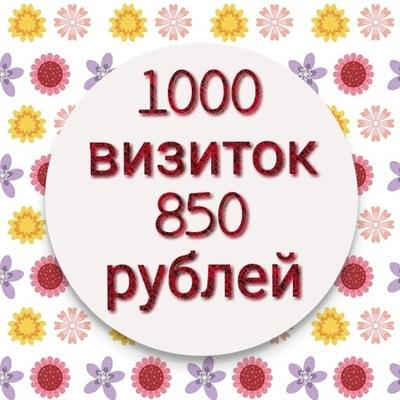 Елена Одинцова