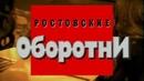 Криминальная Россия - Ростовские Оборотни