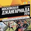 13 октября   МОСКОВСКАЯ ДЖАНГАРИАДА - 2018