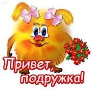 Привет подружка:)