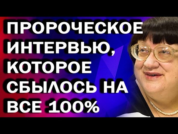 ЭTO ШOK, BCE CБЫЛOCЬ! A кaк нaд нeй издeвaлcя вeдyщий... Валерия Новодворская