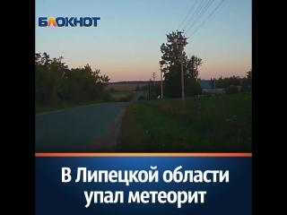 В 4.11 утра 21 июня в Липецкой области, люди стали свидетелями падения метеорита