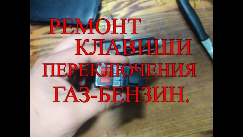 Ремонт клавиши переключения ГАЗ-БЕНЗИН.