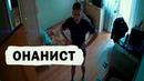 Испуганный онанист (заблокированное видео)   CAM PRANKS