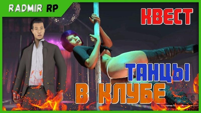 Танцы в стриптиз клубе на Радмир РП САМП