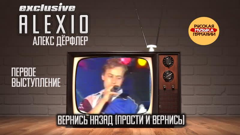 Алекс Дёрфлер (Alexio) - Вернись назад