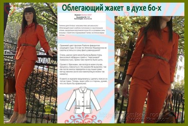 Элитные блузки в новосибирске