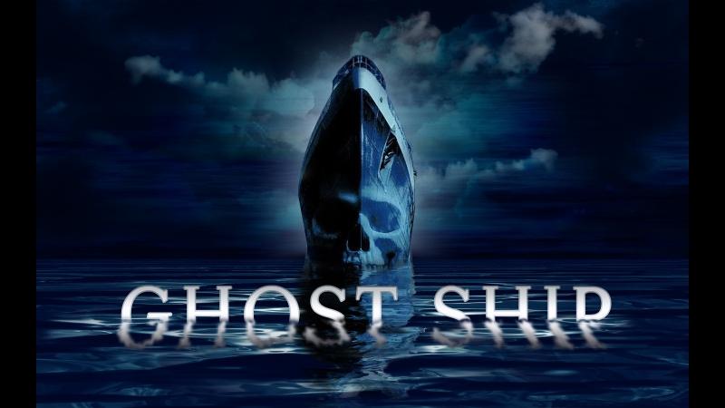 Корабль призрак 2002 Гаврилов VHS