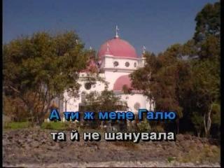НЕСЕ ГАЛЯ ВОДУ — караоке Українська народна пісня Ukrainian folk song karaoke