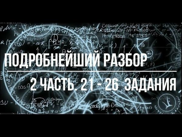 7.09.2018 Пересдача 2 часть!