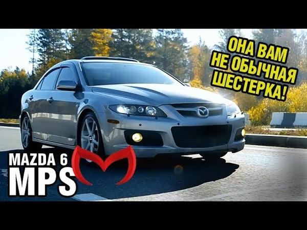Турбо Мазда 6 КРУТАЯ уже в стоке Mazda 6 MPS