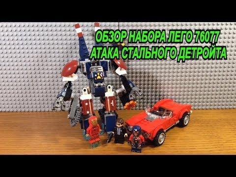 Обзор Набора Лего Марвел Cупер Герои 70677 Железный Человек : Стальной Детройт Наносит Удар