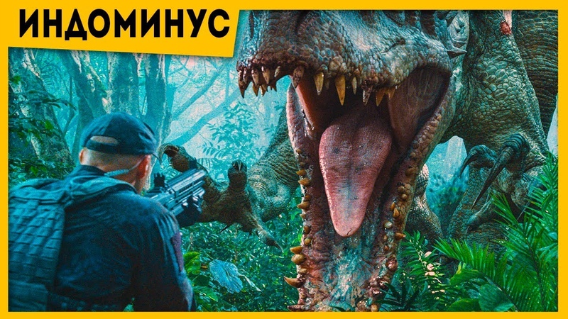 Факты и теории Динозавр мутант Индоминус Рекс Мир Юрского периода фильм Динозавры