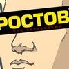 Ratibor Rostovsky