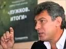 Последнее выступление Бориса Немцова о нечестности В Путина