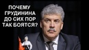 Грудинин не сможет стать депутатом Госдумы - ЦИК позорно отказал