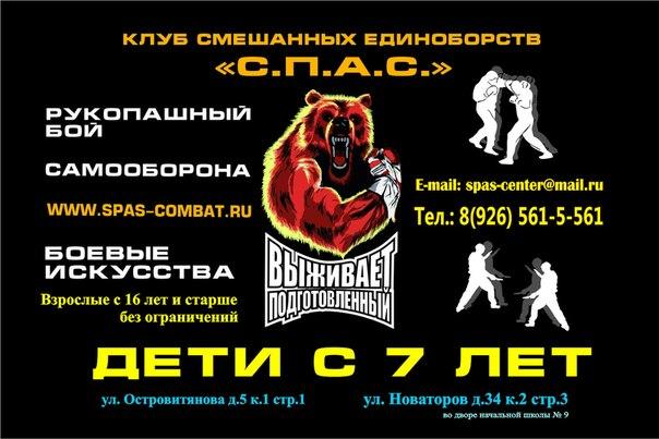 День Открытых Дверей, на м.Калужская, ул.Новаторов д.34 кор.2 стр.3 во дворе СОШ №9