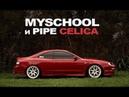 MySchool и Pipe Toyota Celica