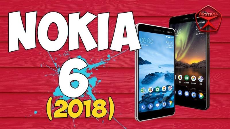 Дикая Nokia 6 2018 обзор от Арстайл