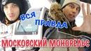 Московский монорельс Единственный в России ВДНХ Экскурсия возле Останкино телебашня телецентр