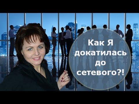 Как я докатилась до сетевого Ирина Архипова