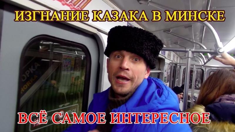 Пророссийского Казака выгнали из метро в Минске