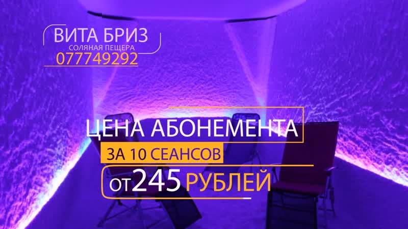 СОЛЯНАЯ ПЕЩЕРА ВИТА БРИЗ ТИРАСПОЛЬ.mp4