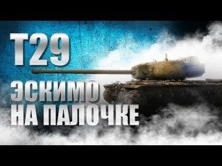 Т29 - Эскимо на танке =0.2.5= [wot-vod.ru]