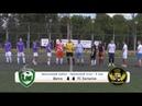 Обзор матча - Бронзовый Кубок 2018 - Шатск - FC Exclusive