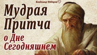 Мудрая Притча о важности Дня Сегодняшнего!