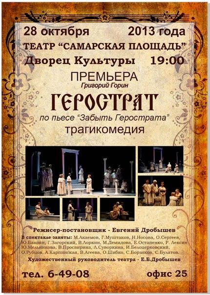 Театр «САМАРСКАЯ ПЛОЩАДЬ»