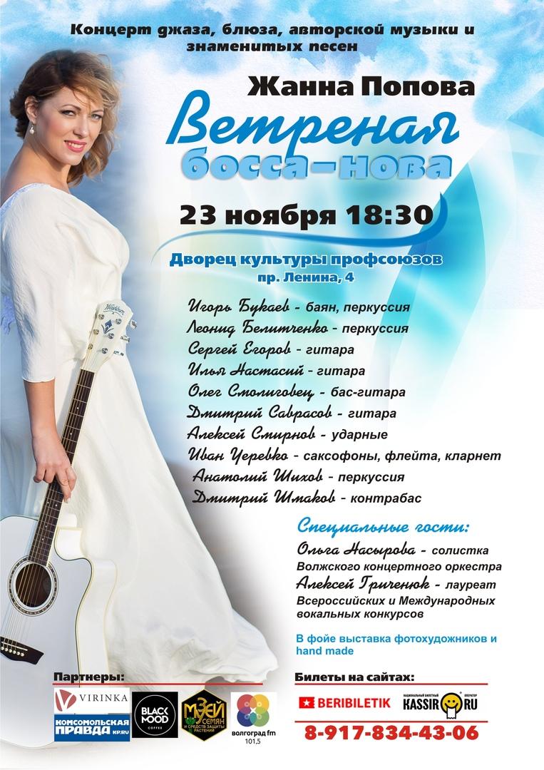 Афиша Волгоград 23 ноября Большой сольный концерт Жанны Поповой!