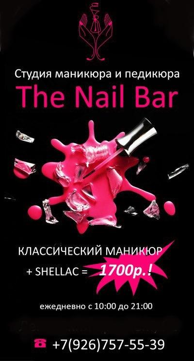 THE NAIL BAR ! Студия маникюра и педикюра! | ВКонтакте