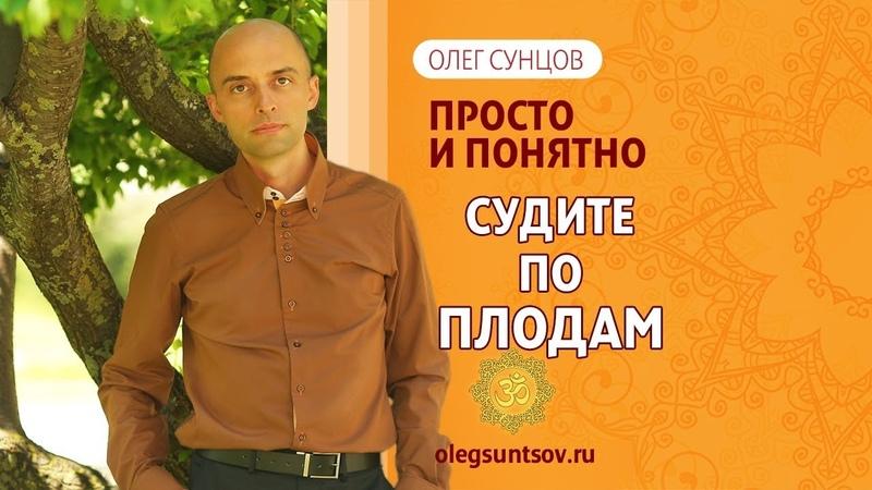 Олег Сунцов. Судите по плодам