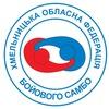 Федерация боевого самбо Хмельницкой области