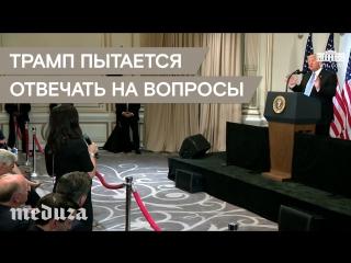 Большая пресс-конференция Трампа
