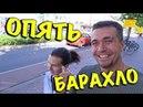✔ Влог БЕЛЫЙ ДЕНЬ У ТАНИ ✔ Саша барахольщик