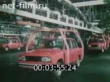 Волжский автомобильный СССР 1982 год