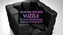Моделирование в 3Ds MAX : Vuzzle Chair by Christopher Daniel