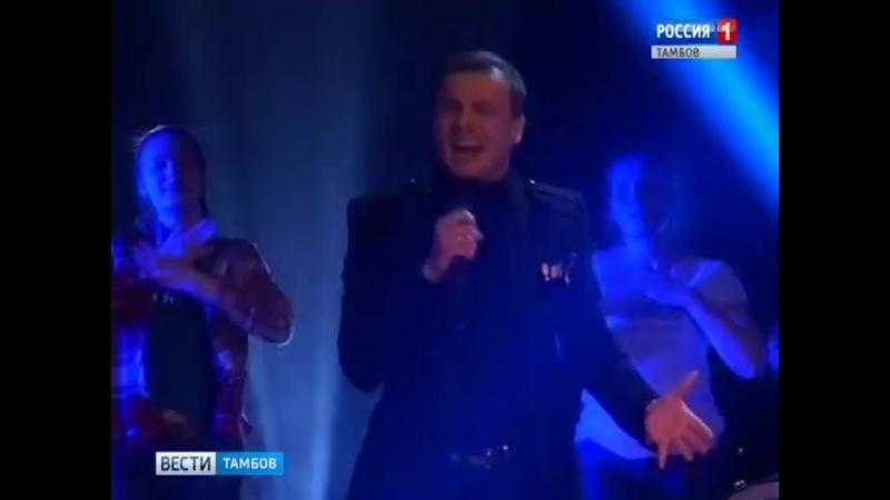 Репортаж о шоу «СВЕТ МЕЧТЫ» на «Вести.Тамбов»