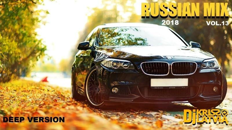 Dj Kriss Latvia russian mix 2018 vol.13 DEEP VERSION