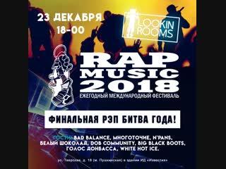 Rap Music 2018: Руставели (Многоточие), White Hot Ice, Bad Balance, Ира PSP, Dj Топор, Славон (Digital Squad).