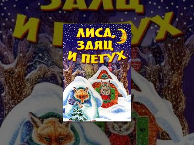 Лиса заяц и петух 1942 мультфильм