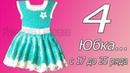 4 часть М К детского платья Юбка с 17 ряда