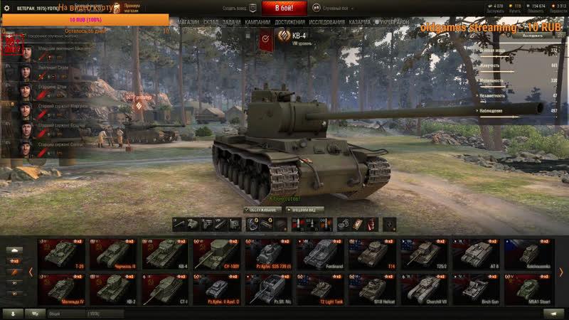 Вездеход KВ-4 или Турбо-трактор! в World of Tanks