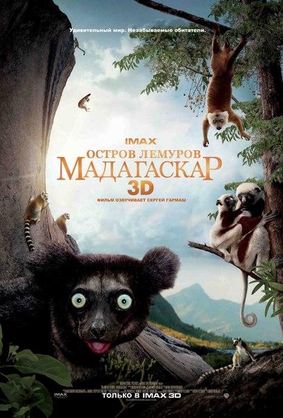 Остров лемуров: Мадагаскар [2015]